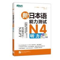 新东方 新日本语能力测试N4听力(附MP3)