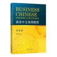 商务中文案例教程・策略卷