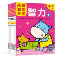 邦臣小红花・头脑潜能开发4~5岁(绘画+手工+数学+智力+迷宫)(套装共10册)