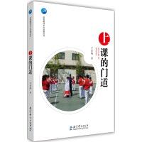 体育教师专业发展丛书:上课的门道