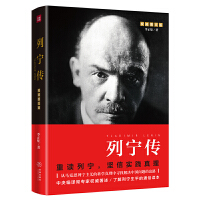 列宁传(重读伟人,勇于发展、创新,坚信实践真理)