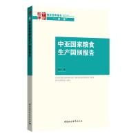 中亚国家粮食生产国别报告