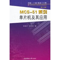【正版二手书9成新左右】MCS-51系列单片机及其应用(第5版 孙育才,孙华芳 东南大学出版社