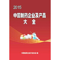 中国制药企业及产品大全2015(上下册)