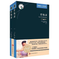 忏悔录卢梭原著正版中英文双语版英汉对照一生必读的经典书籍成人适合男生女人高中生大学生必看的英语读物