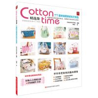 Cotton time精选集:77款时尚简单的布艺包包 日本主妇与生活社,何凝一 河南科学技术出版社 97875349