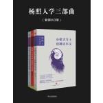 杨照人学三部曲(套装共3册)