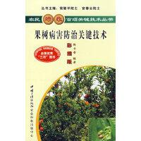 果树病害防治关键技术