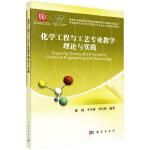 化学工程与工艺专业教学理论与实践