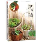 四季蔬:28天吃上自己种的菜
