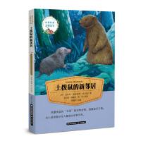 世界经典动物故事 土拨鼠的新邻居