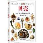 贝壳:全世界500多种贝壳的彩色图鉴――自然珍藏图鉴丛书