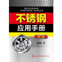 不锈钢应用手册(第二版),顾纪清,化学工业出版社,9787122161703