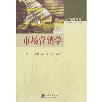 市场营销学 王圣元 东南大学出版社 9787564146931