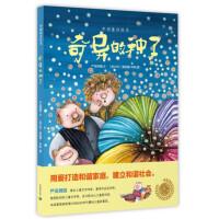 (中国童话绘本)奇异的种子
