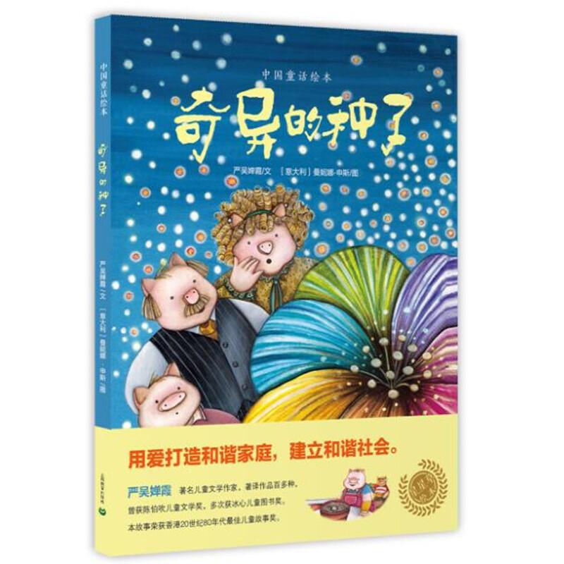 (中国童话绘本)奇异的种子 严吴婵霞:著名儿童文学作家,着译作品百多种,曾获陈伯吹儿童文学奖及多次冰心儿童图书奖。论著有《鲁迅与中国儿童文学的发展》《儿童文学与教育》《儿童文学采英》等。