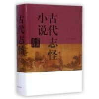 古代志怪小说鉴赏辞典(精)