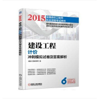 2015全国造价工程师执业资格考试用书:建设工程计价冲刺模拟试卷及答案解析
