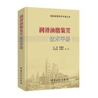 润滑油脂装置技术手册 付晓先,张华;蒋蕴德 中国石化出版社有限公司 9787511443175