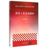 软件工程实用教程 重点大学软件工程规划系列教材 吕云翔著 清华大学出版社 9787302394693