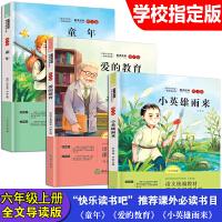 3册童年高尔基爱的教育小英雄雨来正版全套六年级课外书必读老师推荐儿童成长励志故事儿童文学世界名著经典四五六年级小升初必