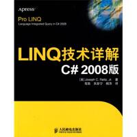 LINQ技术详解C#2008版,[美] 拉特兹(Rattz J.C.),程胜,朱新宁,杨萍,人民邮电出版社,97871