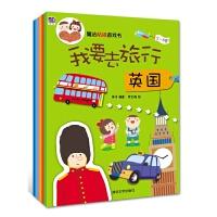 魔法贴纸游戏书:我要去旅行(套装共6册)
