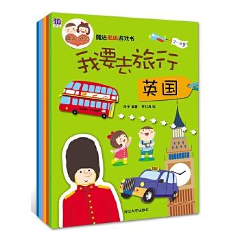 魔法贴纸游戏书:我要去旅行(套装共6册) 带着孩子去旅行,心有多远就走多远!