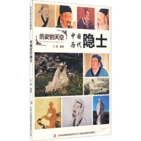 历史的天空:中国历代隐士 9787553456713