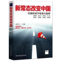 【正版二手书9成新左右】新常态改变中国:首席经济学家谈大趋势 胡舒立,吴敬琏 民主与建设出版社