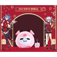 【2019拜年祭限定】bilibili周边 哔哩哔哩 2019拜年祭小电视猪头抱枕 周边