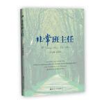 中国教师书坊 非常班主任 赵国忠作 9787305108716