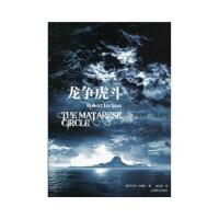 龙争虎斗 [美]罗伯特・陆德伦(Robert Ludlum) 上海译文出版社 9787532750528