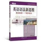 新东方 英语语法新思维高级教程:驾驭语法