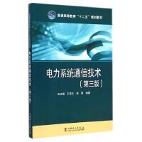 电力系统通信技术(第3版普通高等教育十二五规划教材)