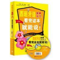 【正版二手书9成新左右】西班牙语入门,看完这本就能说! 刘雪梅,陈媛,胡浩宇著 中国宇航出版社