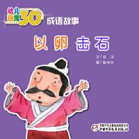幼儿画报34年精华典藏�q以卵击石(多媒体电子书)(仅适用PC阅读)