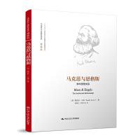 马克思与恩格斯:学术思想关系(马克思主义研究译丛・典藏版)