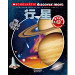发现更多6+--行星