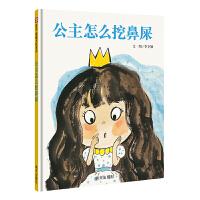 信谊世界精选图画书・公主怎么挖鼻屎