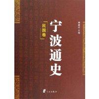 宁波通史(套装共5册)