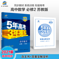 曲一线2021版53高中同步练习册必修2数学苏教版 5年高考3年模拟教材同步训练册