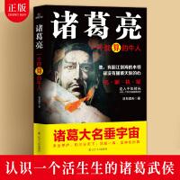 正版 诸葛亮一个能算的牛人 三国时期杰出的政治家中国通史人物传记 玩的就是心计教你攻心术 书籍 畅销书 谋略 哲学智慧