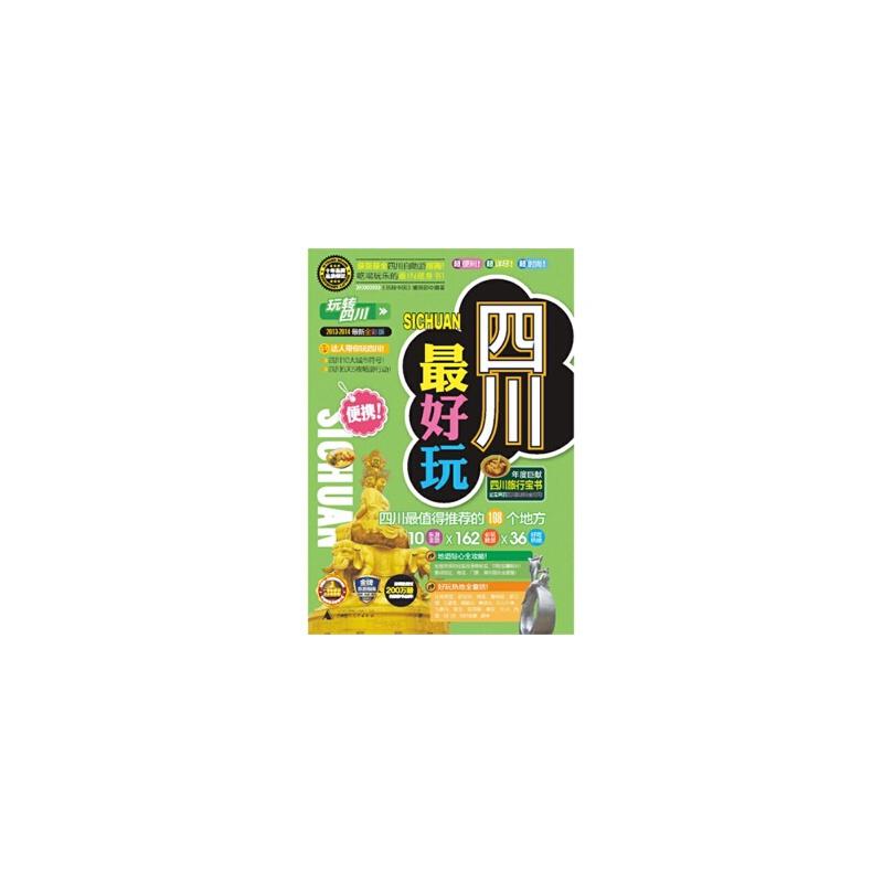 四川玩 【正版书籍】