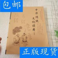 [二手旧书9成新]中华传统文化读本.高级 /《天下父母》传统文化教