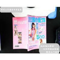 【二手旧书9成新】围巾配饰 /[日]主妇之友社 编;北京《瑞丽》杂