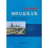 2012年度钢铁信息论文集\中国钢铁工业协会信息统计部