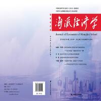 海派经济学16卷,第4期,总第64期