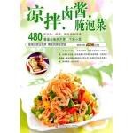 *凉拌卤酱・腌泡菜 美食生活工作室著 9787543674646