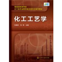 【正版二手书9成新左右】化工工艺学(刘晓林 刘晓林、刘伟 化学工业出版社